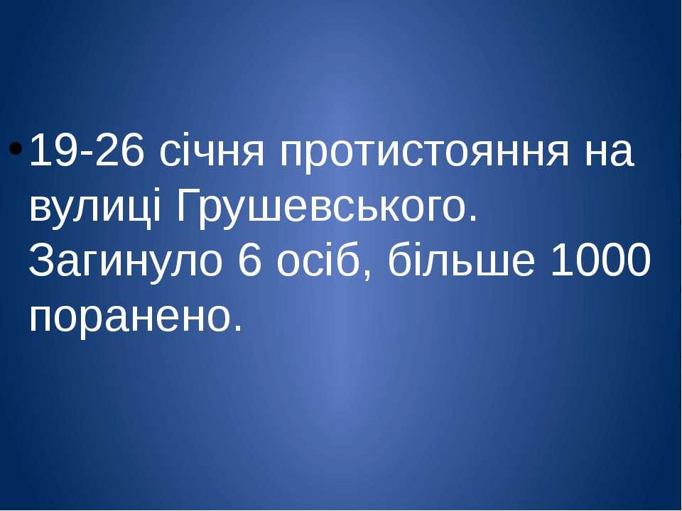 19-26 січня протистояння на вулиці Грушевського. Загинуло 6 осіб, більше 1000...