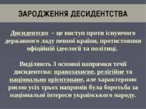 Дисидентсво – це виступ проти існуючого державного ладу певної країни, протис...