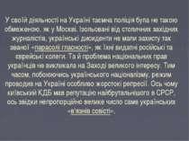 У своїй діяльності на Україні таємна поліція була не такою обмеженою, як у Мо...