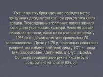 Уже на початку брежнєвського періоду з метою придушення дисидентсва країною п...