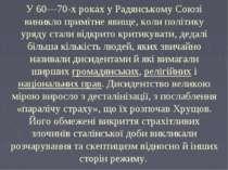 У 60—70-х роках у Радянському Союзі виникло примітне явище, коли політику уря...