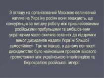 З огляду на організований Москвою величезний наплив на Україну росіян вони вв...