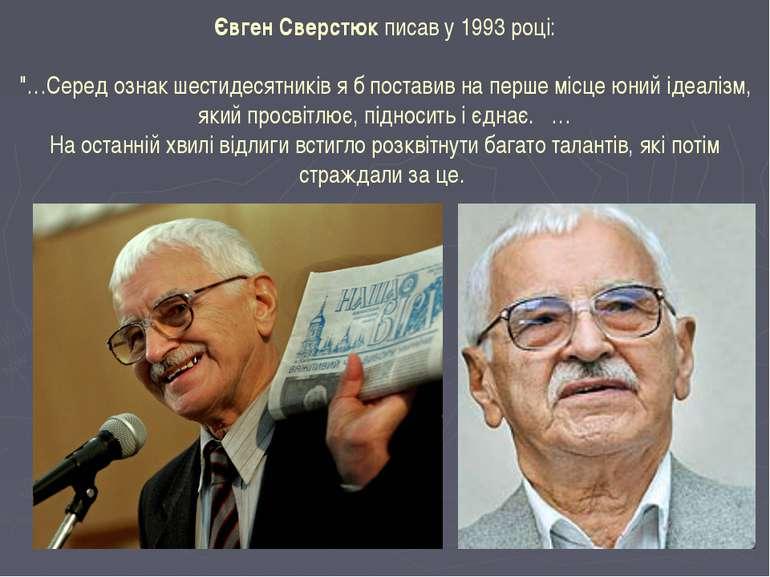 """Євген Сверстюк писав у 1993 році: """"…Серед ознак шестидесятників я б поставив ..."""