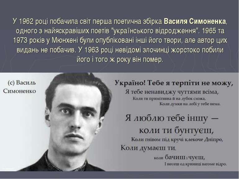 У 1962 році побачила світ перша поетична збірка Василя Симоненка, одного з на...