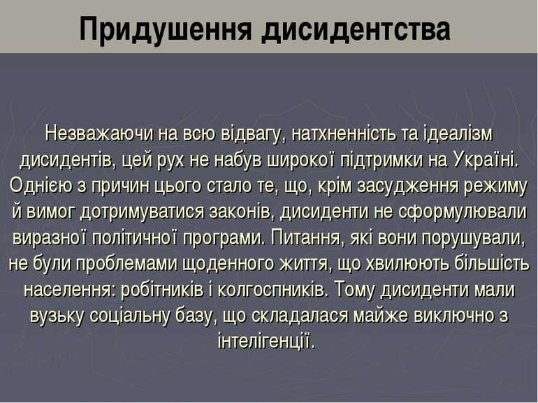 Придушення дисидентства Незважаючи на всю відвагу, натхненність та ідеалізм д...