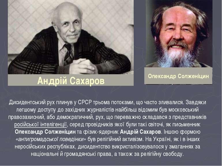 Дисидентський рух плинув у СРСР трьома потоками, що часто зливалися. Завдяки ...