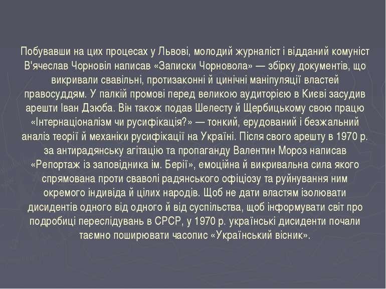 Побувавши на цих процесах у Львові, молодий журналіст і відданий комуніст В'я...