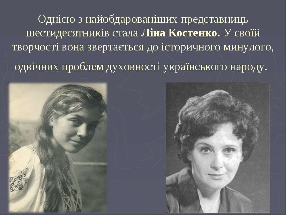 Однією з найобдарованіших представниць шестидесятників стала Ліна Костенко. У...