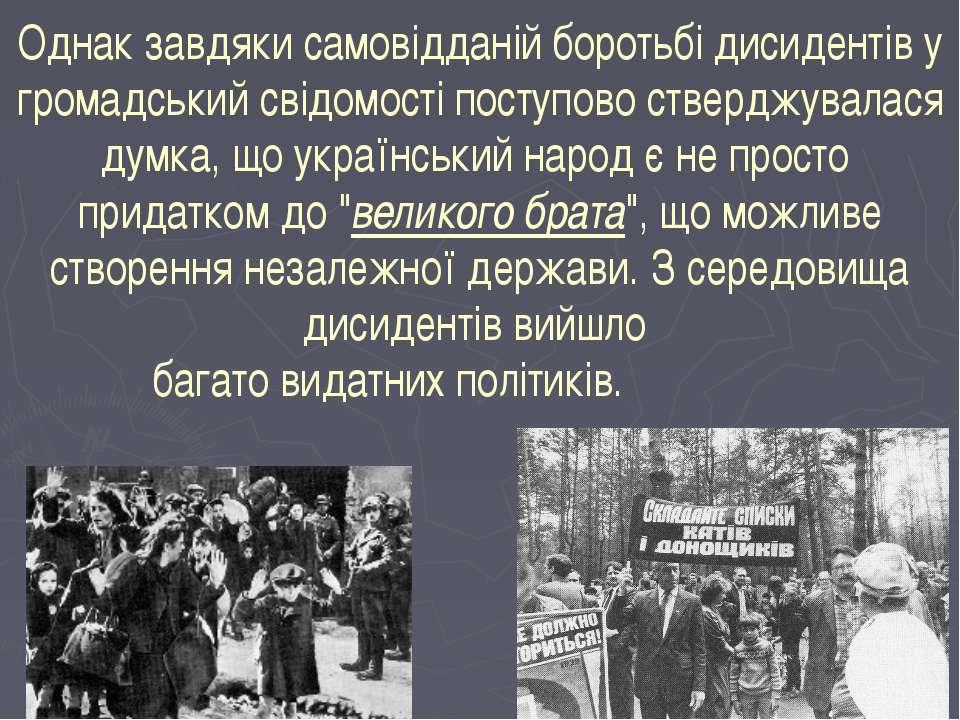 Однак завдяки самовідданій боротьбі дисидентів у громадський свідомості посту...