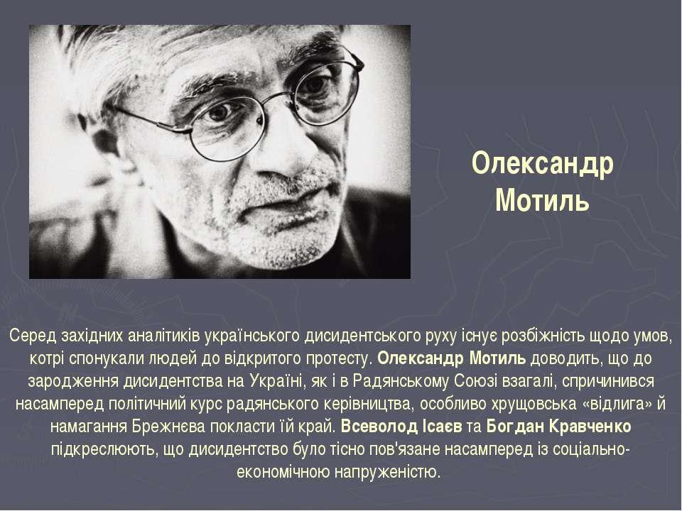 Серед західних аналітиків українського дисидентського руху існує розбіжність ...