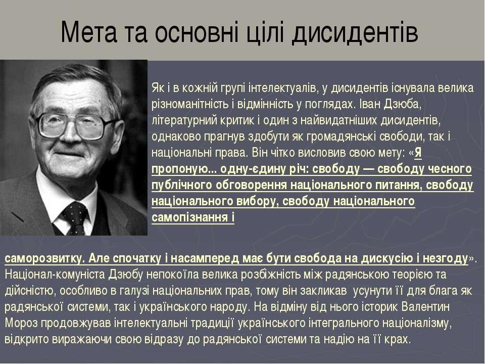 Мета та основні цілі дисидентів Як і в кожній групі інтелектуалів, у дисидент...