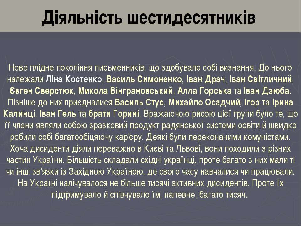 Діяльність шестидесятників Нове плідне покоління письменників, що здобувало с...