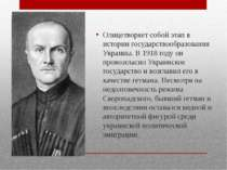 Олицетворяет собой этап в истории государствообразования Украины. В 1918 году...