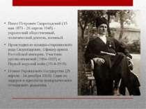 Павел Петрович Скоропадский (15 мая 1873 - 26 апреля 1945) - украинский общес...