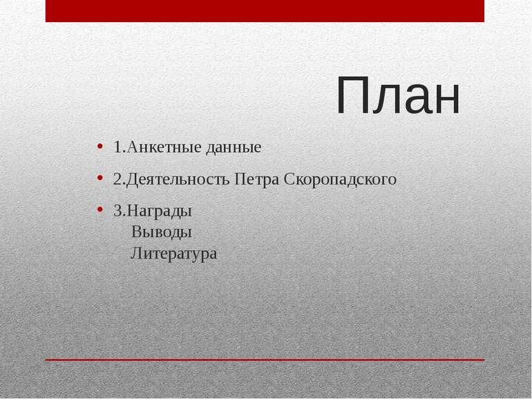 План 1.Анкетные данные 2.Деятельность Петра Скоропадского 3.Награды Выводы Ли...