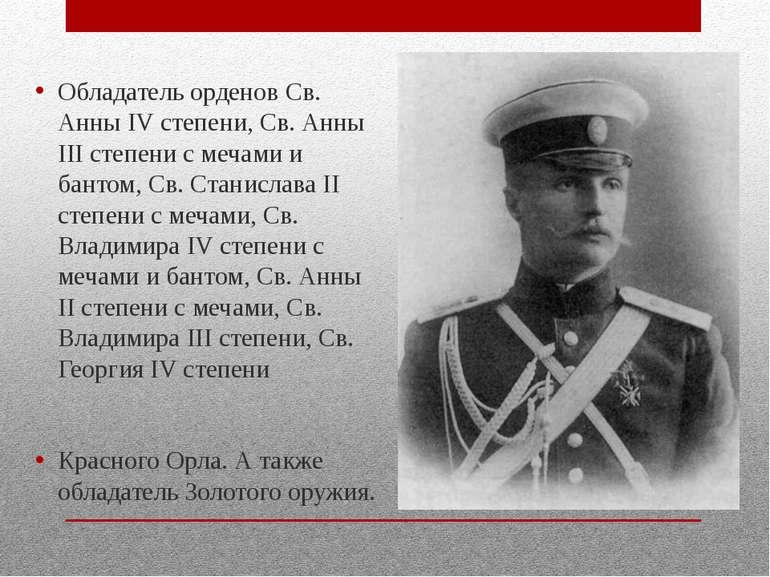 Обладатель орденов Св. Анны IV степени, Св. Анны III степени с мечами и банто...