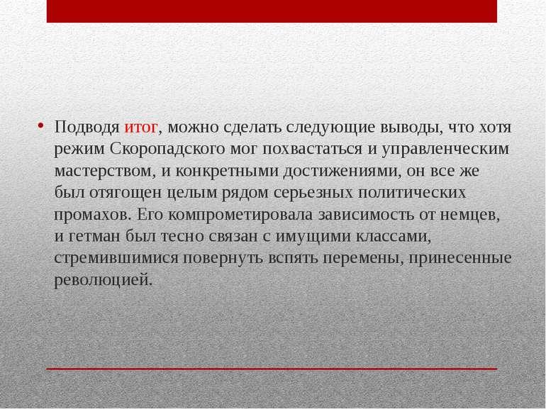 Подводя итог, можно сделать следующие выводы, что хотя режим Скоропадского мо...