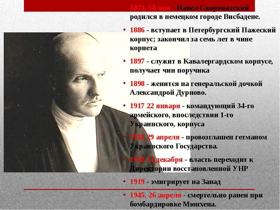 1873, 16 мая - Павел Скоропадский родился в немецком городе Висбадене. 1886 -...