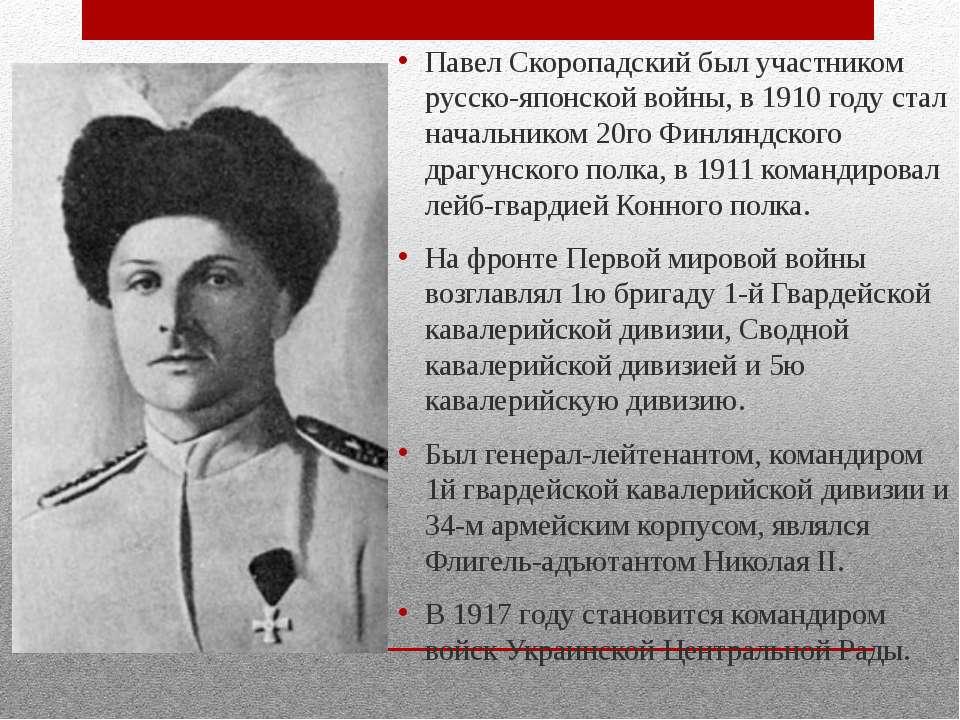 Павел Скоропадский был участником русско-японской войны, в 1910 году стал нач...