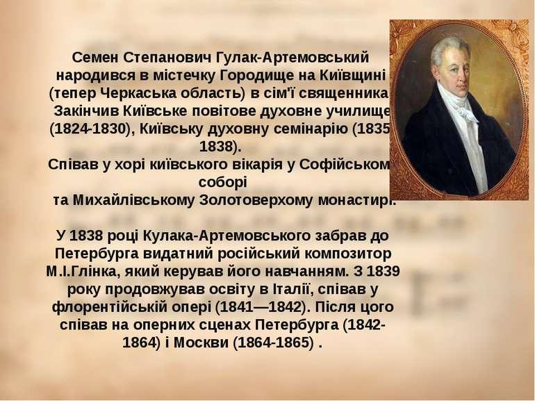 Семен Степанович Гулак-Артемовський народився в містечку Городище на Київщині...