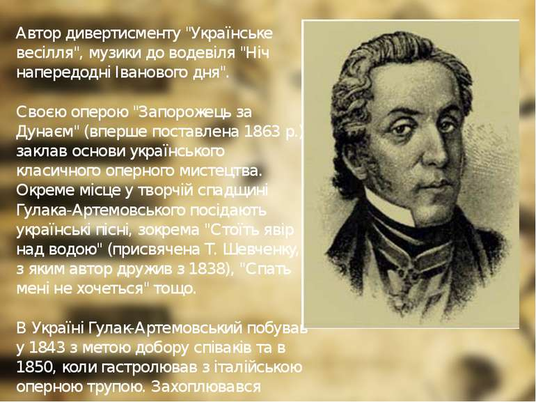 """Автор дивертисменту """"Українське весілля"""", музики до водевіля """"Ніч напередодні..."""