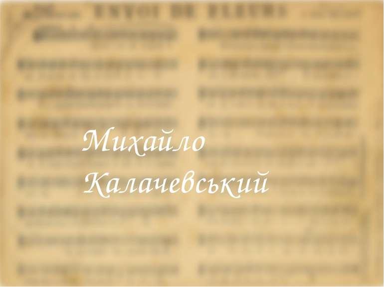 Михайло Калачевський