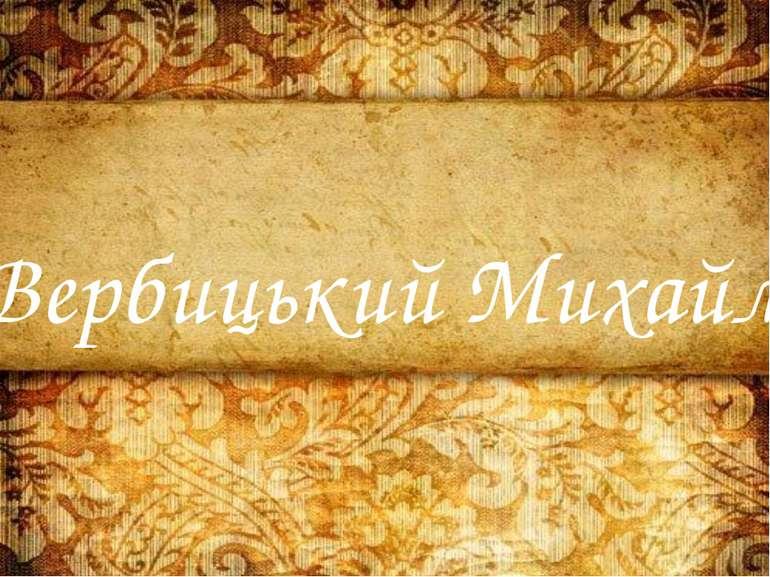 Вербицький Михайло