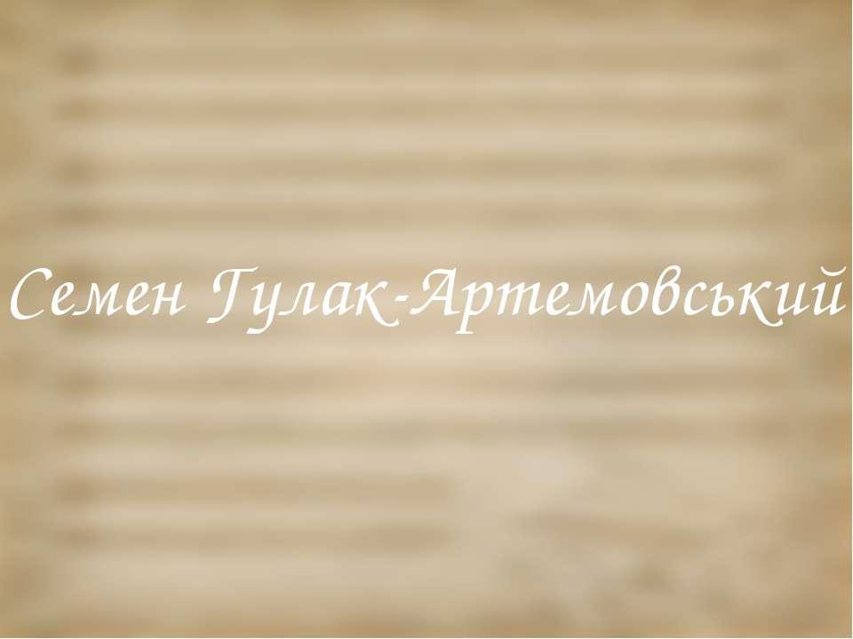 Семен Гулак-Артемовський
