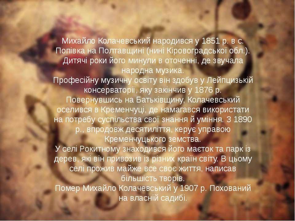 Михайло Колачевський народився у 1851 р. в с. Попівка на Полтавщині (нині Кір...