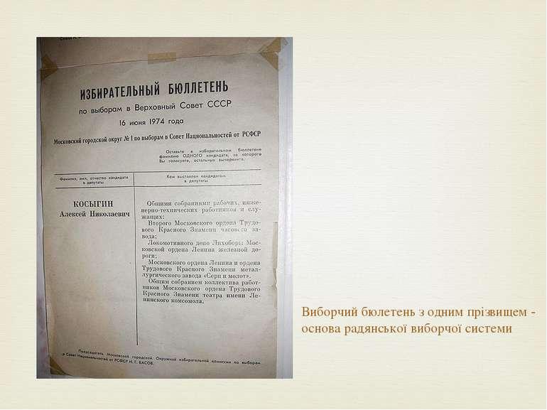 Виборчий бюлетень з одним прізвищем - основа радянської виборчої системи