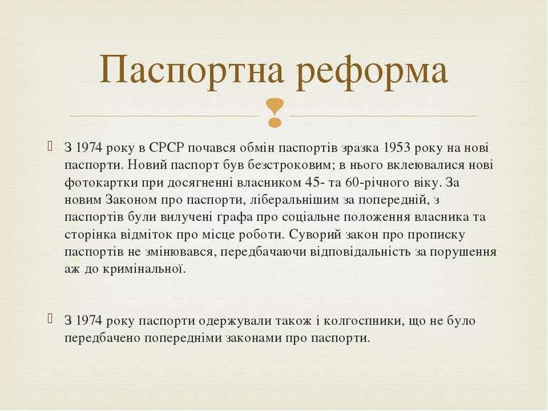З 1974 року в СРСР почався обмін паспортів зразка 1953 року на нові паспорти....