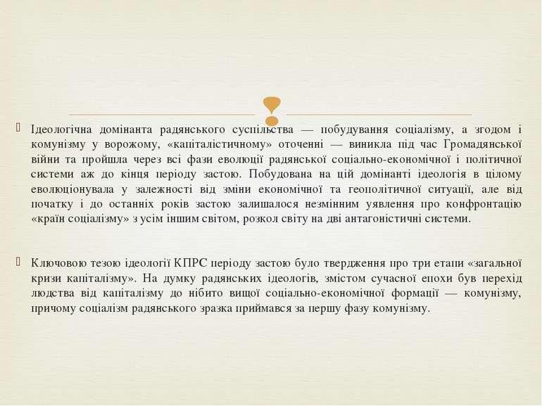 Ідеологічна домінанта радянського суспільства — побудування соціалізму, а зго...
