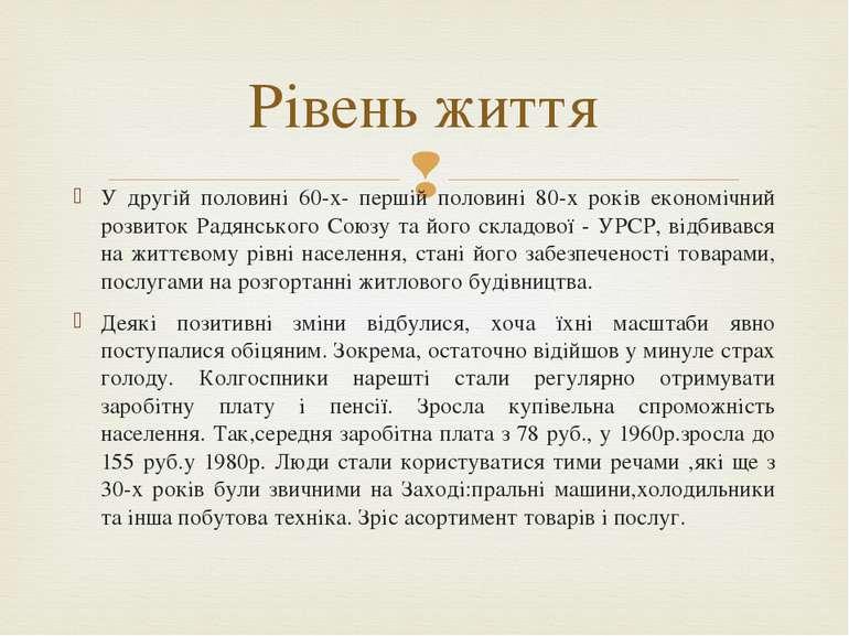 У другій половині 60-х- першій половині 80-х років економічний розвиток Радян...