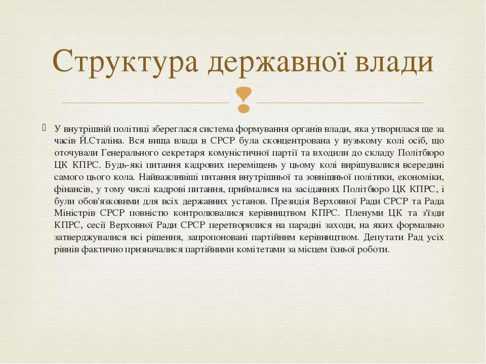 У внутрішній політиці збереглася система формування органів влади, яка утвори...