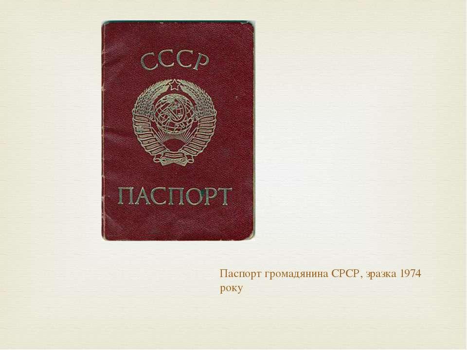 Паспорт громадянина СРСР, зразка 1974 року