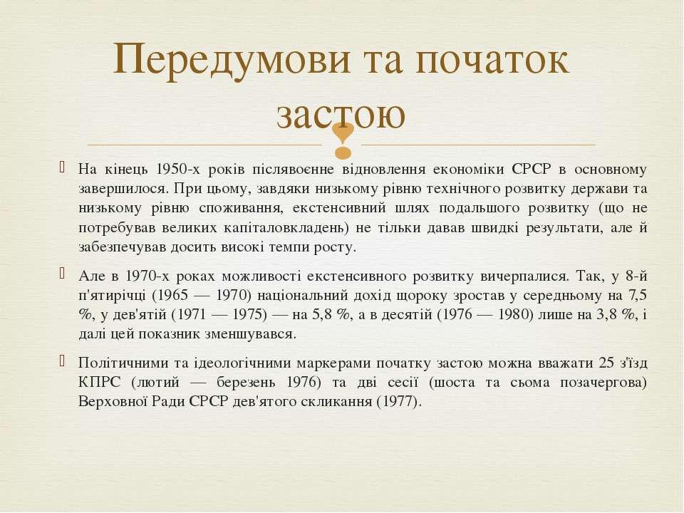 На кінець 1950-х років післявоєнне відновлення економіки СРСР в основному зав...
