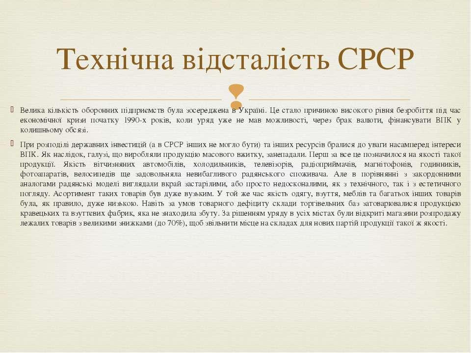 Велика кількість оборонних підприємств була зосереджена в Україні. Це стало п...