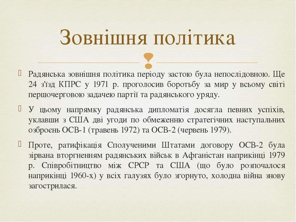 Радянська зовнішня політика періоду застою була непослідовною. Ще 24 з'їзд КП...