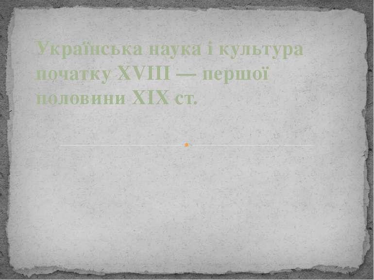 Українська наука і культура початку XVIII — першої половини XIX ст.