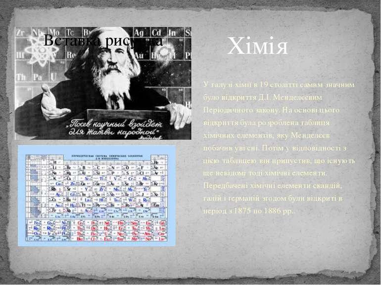 У галузі хімії в 19 столітті самим значним було відкриття Д.І. Менделєєвим Пе...