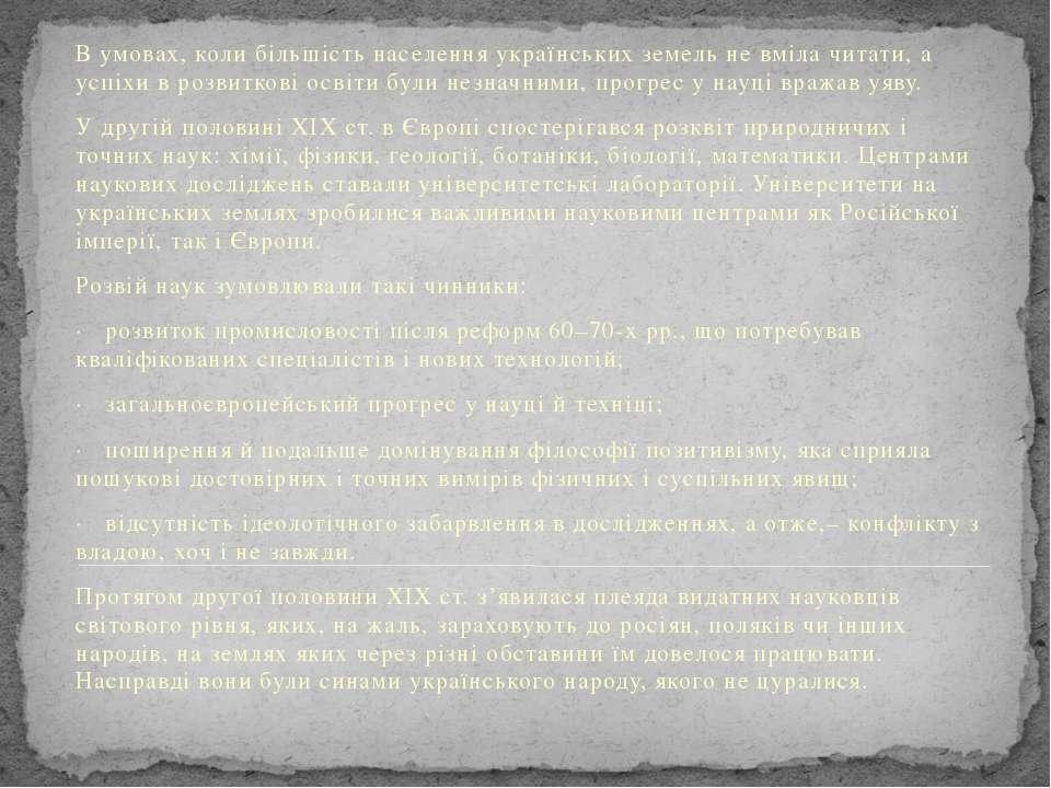 В умовах, коли більшість населення українських земель не вміла читати, а успі...