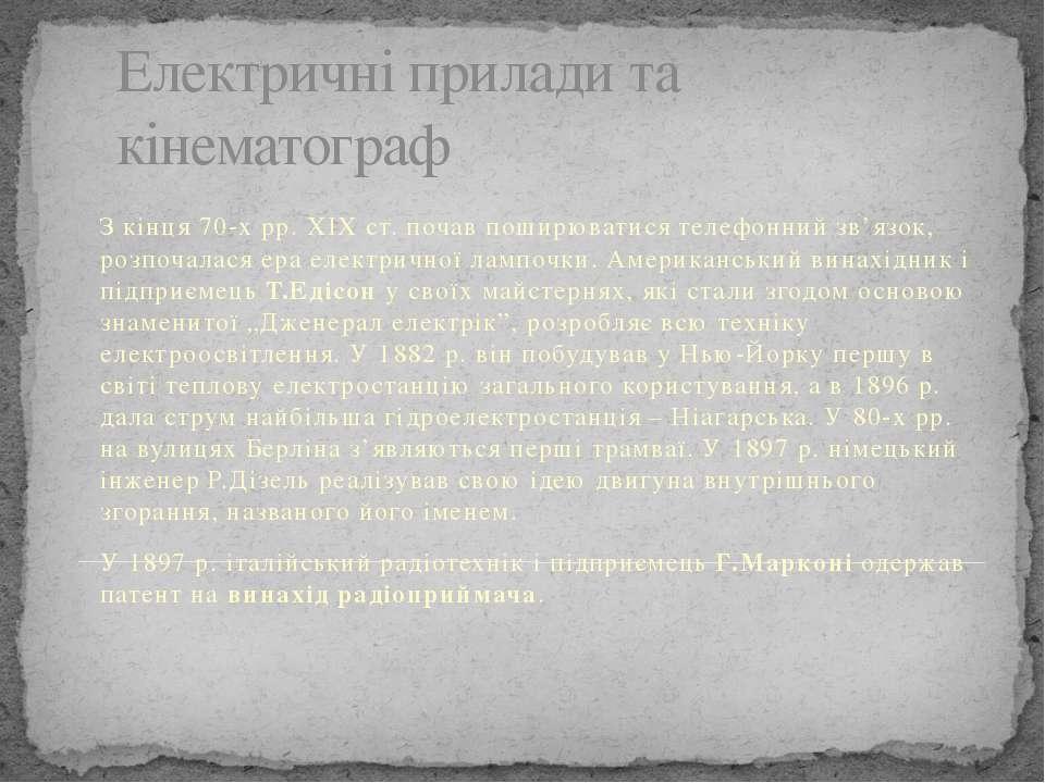 Електричні прилади та кінематограф З кінця 70-х рр. ХІХ ст. почав поширюватис...
