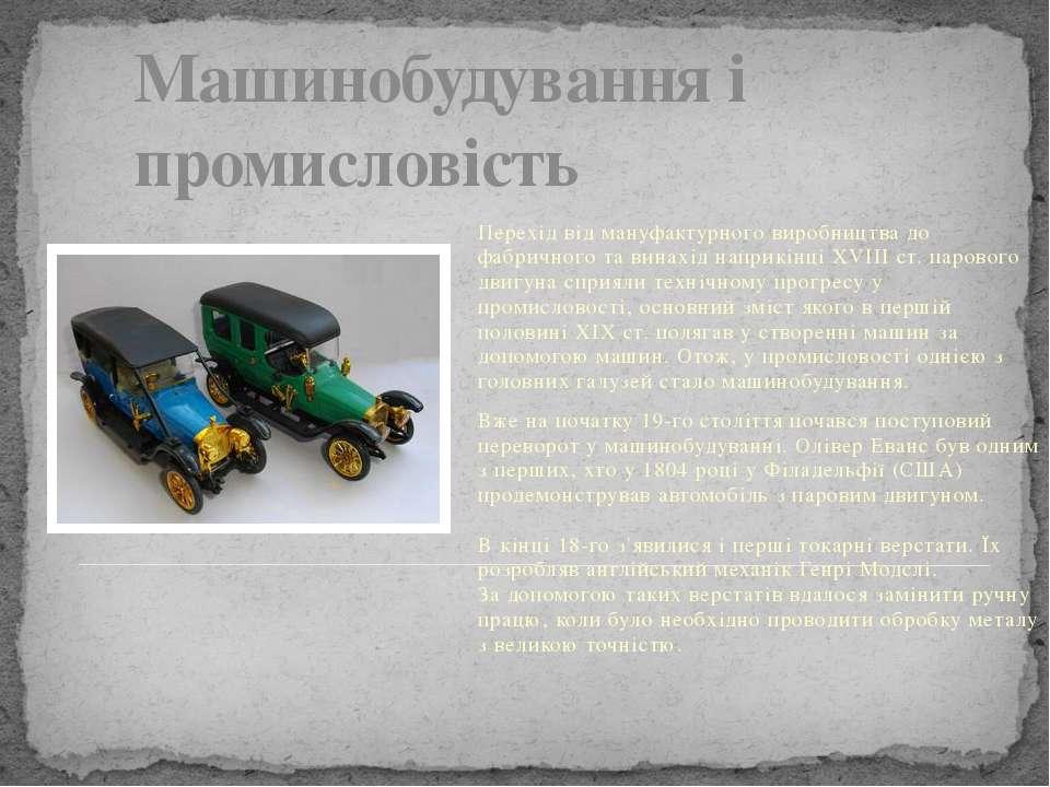 Машинобудування і промисловість Перехід від мануфактурного виробництва до фаб...