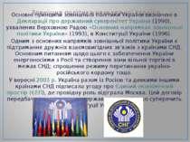 Зовнішня політика незалежної України Основні принципи зовнішньої політики Укр...