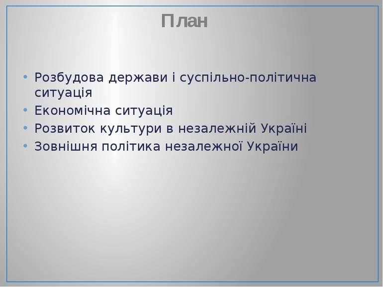 План Розбудова держави і суспільно-політична ситуація Економічна ситуація Роз...