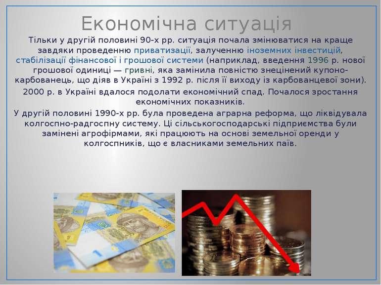Економічна ситуація Тільки у другій половині 90-х рр. ситуація почала змінюва...