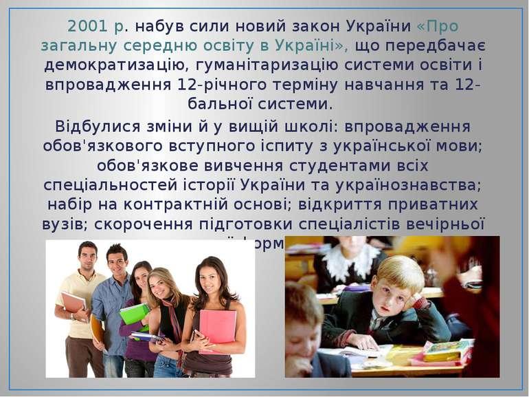 2001 р. набув сили новий закон України «Про загальну середню освіту в Україні...
