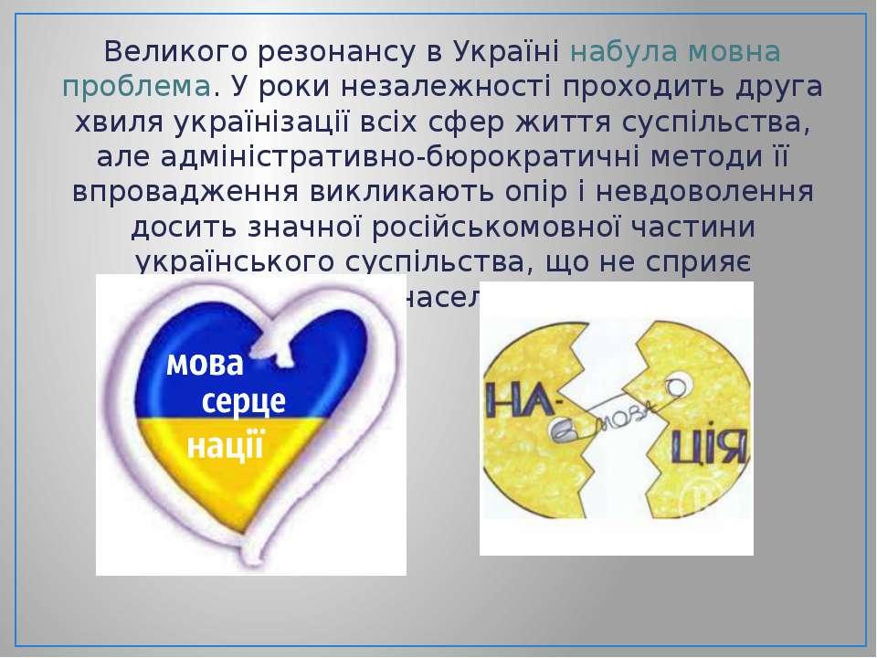 Великого резонансу в Україні набула мовна проблема. У роки незалежності прохо...