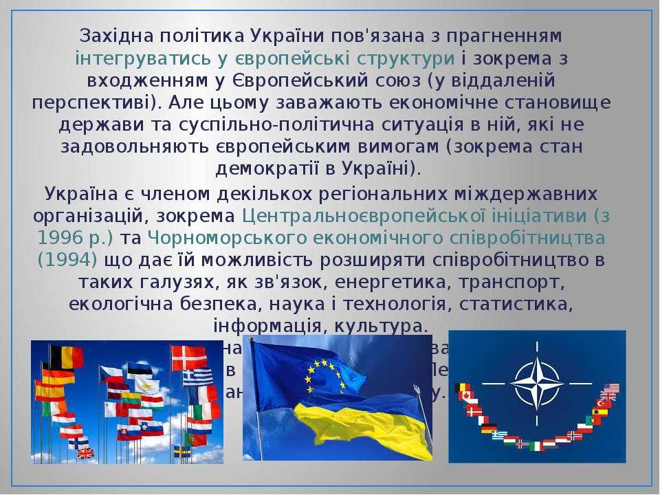 Західна політика України пов'язана з прагненням інтегруватись у європейські с...