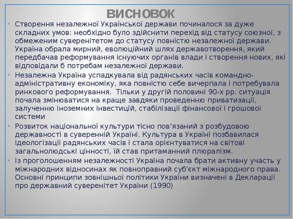висновок Створення незалежної Української держави починалося за дуже складних...